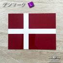 国旗ステッカー・デンマーク
