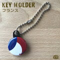 フランス国旗モチーフのキ−ホルダー