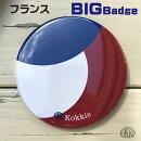 フランス国旗モチーフの缶バッヂ