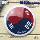 韓国国旗モチーフの缶バッヂ