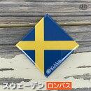 スウェーデン(ロンバス)国旗の缶バッジ・カンバッチ