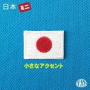 日本・日の丸 (ミニ) 国旗アイロンワッペン