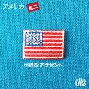 アメリカ・星条旗 (ミニ) 国旗アイロンワッペン