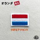 世界の国旗ワッペン・ミニ・オランダ