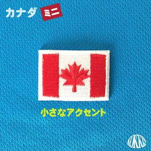 世界の国旗ワッペン・ミニ・カナダ