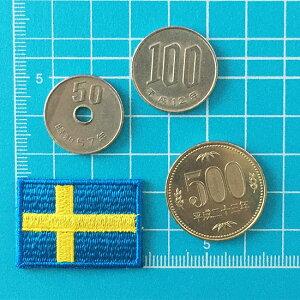 世界の国旗アイロンワッペン・ミニ・スウェーデン