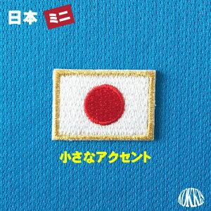 世界の国旗ワッペン・ミニ・日本国旗(日の丸)