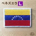 ベネズエラ(L) 国旗アイロンワッペン
