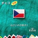 チェコ(プチ)小さな国旗アイロンワッペン