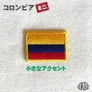 世界の国旗ワッペン・ミニ・コロンビア