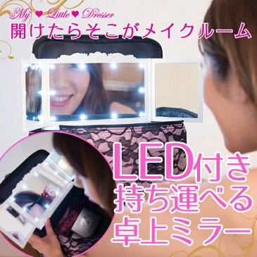 【LED付き 持ち運べる 卓上ミラー】マイ・リトル・ドレッサー My Little Dresser LED付き 三面鏡 ワイド 鏡 卓上 ポーチの中に 収納可能 スタンドミラー ライト メイク 【送料無料】【コンビニ受取対応商品】