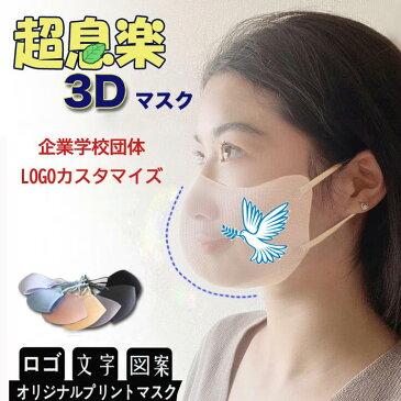【100枚セットロゴ入りマスク】マスクオリジナルプリント マスク夏用冷感3Dマスクも登場!接触冷感マスク 100枚超息楽3Dマスク 血色マスク 4層構造 マスク紫外線UPF50+ 抗菌加工調節可 花粉対策四季用飛沫対策 マスク 小さめ、大きサイズあり XS S M L カスタマイズ