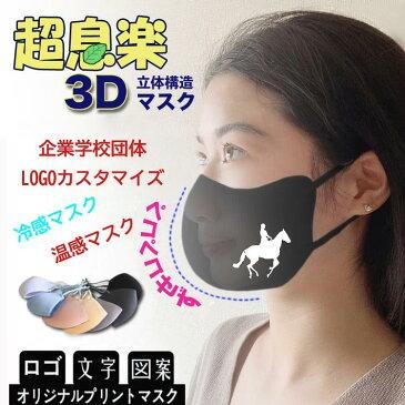 【10枚セットロゴ入りマスク】マスクオリジナルプリント マスク夏用冷感3Dマスクも登場!接触冷感マスク 10枚超息楽3Dマスク 血色マスク 4層構造 マスク紫外線UPF50+ 抗菌加工調節可 花粉対策四季用飛沫対策 マスク 小さめ、大きサイズあり XS S M L カスタマイズ
