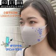 【30枚セットロゴ入りマスク】オリジナルマスク冷感マスク!アイスシルクマスク洗える軽量立体形状耳裏軽減グレーホワイトブルーピンクブラック夏用UPF50+接触冷感マスク花粉99.6%カット「子供、大人サイズありXSSML