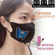 【100枚セットロゴ入りマスク】オリジナルマスク冷感マスク!アイスシルクマスク洗える軽量立体形状耳裏軽減グレーホワイトブルーピンクブラック夏用UPF50+接触冷感マスク花粉99.6%カット「子供、大人サイズありXSSML