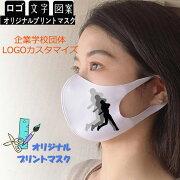 【200枚セットロゴ入りマスク】オリジナルマスク冷感マスク!アイスシルクマスク 洗える  軽量 立体形状 耳裏軽減 グレー ホワイト ブルー ピンク ブラック 夏用 UPF50+ 接触冷感マスク 花粉99.6%カット 「子供、大人サイズありXS S M L