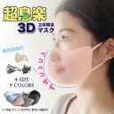 超息楽3Dマスク冬用マスク 超息楽夏用3Dマスク冷感も登場!