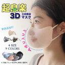 マスク 洗える冬用マスク 超息楽夏用3Dマスク冷感も登場!U