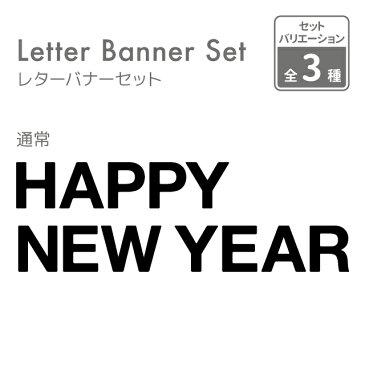 【日本製 よりひも付】フェルト レターバナー HAPPY NEW YEAR 12文字 約1.5M【happynewyear ハッピーニューイヤー 新年 お正月 年賀状 飾り付け 飾り ガーランド ウォールデコ オーナメント インテリア DIY パーティ お祝い】