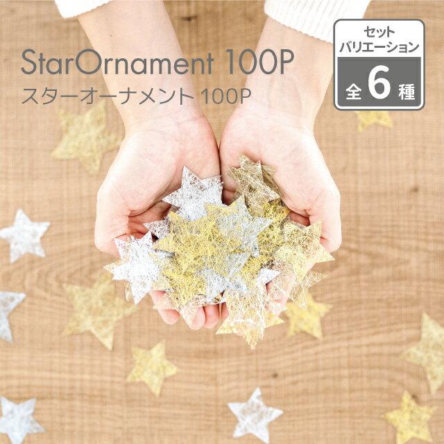 kokoni スターオーナメント 100枚 星 ゴールド/シルバー LARGE(約6.5cm)SMALL(約4.5cm) 100P【日本製 スター キラキラ オーナメント インテリア コンフェッティ 結婚式 飾り付け ウェディング クリスマス】