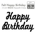 【誕生日 メール便OK 日本製】フェルト筆記体HappyBirthday【happy birthday ハッピーバースディ 誕生日 飾り付け 飾り ウォールデコ オーナメント インテリア DIY パーティ お祝い】