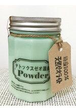 デトックスゼオ温泉パウダー(犬用お風呂・アレルギー改善)