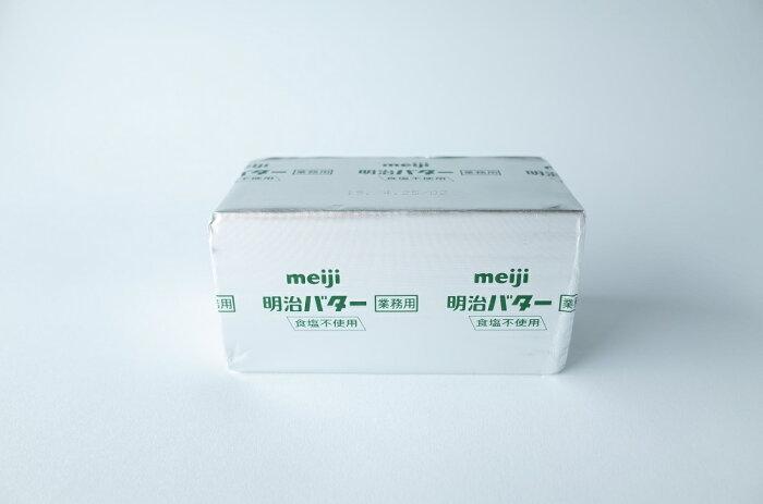 明治 【無塩バター】 450g【クール便】
