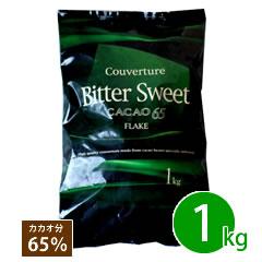 製菓・製パン材料, 製菓用チョコレート  1kg