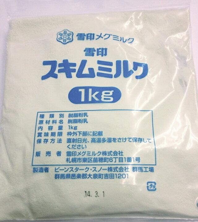 製菓・製パン材料, スキムミルク  1kg