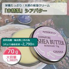 天然の保湿クリームシアバター70gアフリキコココロ化粧品未精製シアバターローズマリー