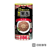 毎日黒缶3P 15歳からのかつお 160g×3缶入 総合栄養食 猫 キャットフード えさ 餌 缶詰 ◆賞味期限 2023年1月
