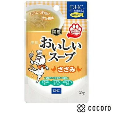 猫用 国産 おいしいスープ ダイエットサポート ささみ 猫 おやつ レトルト パウチ ◆賞味期限 2021年5月