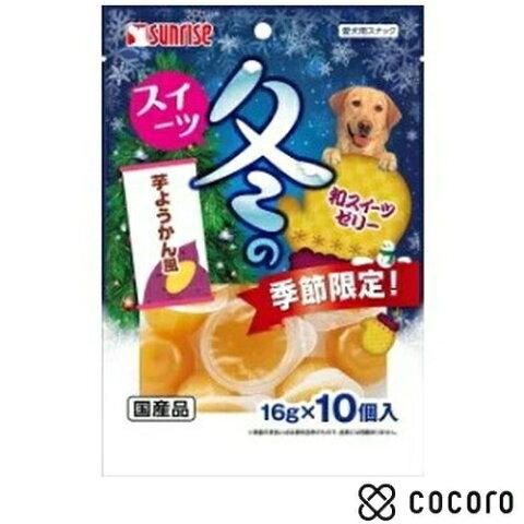 冬のスイーツ 芋ようかん風 16g×10個入 国産 さつまいも 食物繊維 犬 おやつ ◆賞味期限 2021年3月