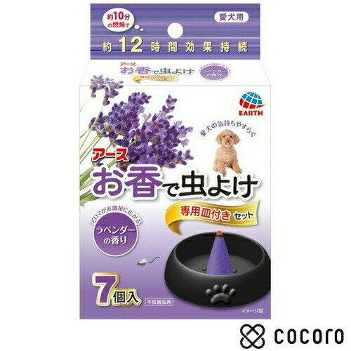 防虫・ノミ・ダニ対策用品, 防虫・虫除け用品  7