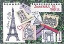 フランス直輸入 ポストカード パリ