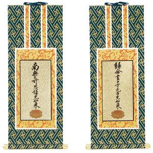 Original Kakejiku Jodo Shinshu Otani School (East) Both sides 70s / White background