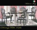 【伸長時229cm!】ロココ調イタリア家具 キャメル 伸長式ダイニング7点セット シルバー&ブラック