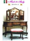ドレッサー,スツール,セット,鏡,イタリア,ヨーロッパ,ヴェルサイユ,家具,ロココ調イタリア家具ドレッサー