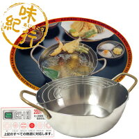 IH対応ステンレス製天ぷら鍋「あじきこう」24cm