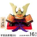 5月人形 兜飾り 日本製 平安出世兜 規格:小 【陶器 国産