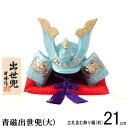 5月人形 兜飾り 日本製 青磁出世兜 規格:大 【陶器 国産