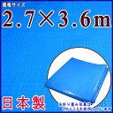 【 日本製 ・ ブルーシート ・ 厚手 】規格 2.7×3....