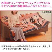 ゴブラン織りマルチカバーシリーズの共通のイメージ画像です。
