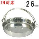 【 すき焼き鍋 ・ IH対応 】 電磁ツル付すきやき鍋 26