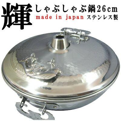 鎚目入ステンレス製しゃぶしゃぶ鍋 キコウ 26cm (底厚1mm) 取っ手飾り金具仕様