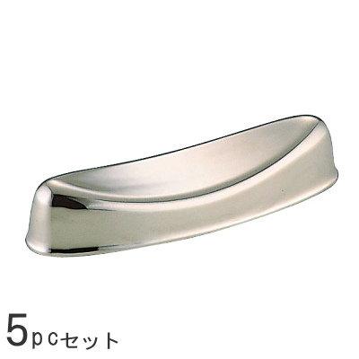 ステンレス製箸おき(小判)×5個