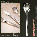 スプーン 5本セット 【FRANシリーズ】【仕上:オールつや