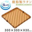 【 ザル 】 樹脂製ラタン 竹モデル アジロー浅型ザル 「角」約:30×30cm 【プラスチック製/