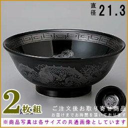 黒釉銀竜紋高台丼ぶり6.8×2枚