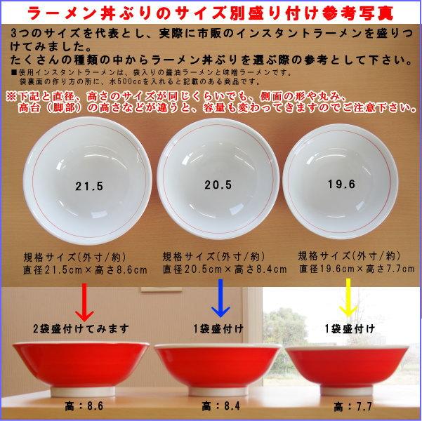 飛鶴反高台丼ぶり7.0×2枚